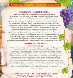 Севастополь - состав