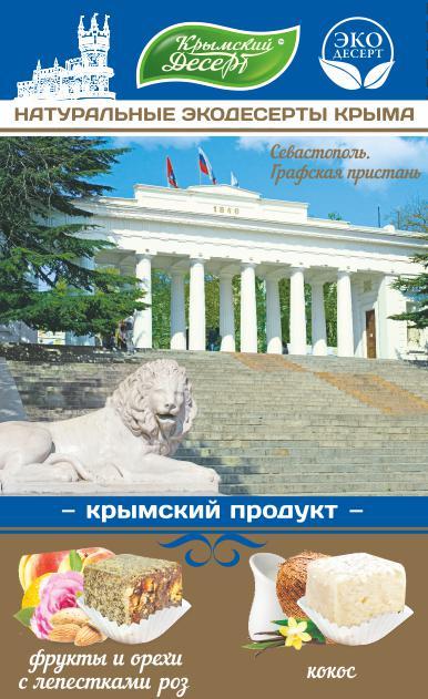 Севастополь_пристань1