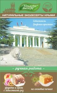 Севастополь_2а
