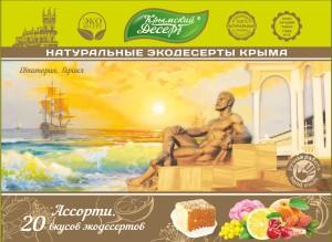 Евпатория_350Кр_1