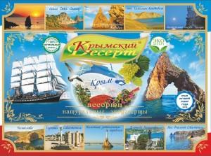 Крым-Корабль от 05.05.17