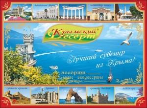 Крым-Ласточка новая от 20.04.18