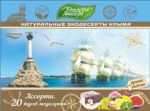 Севастополь_350_1