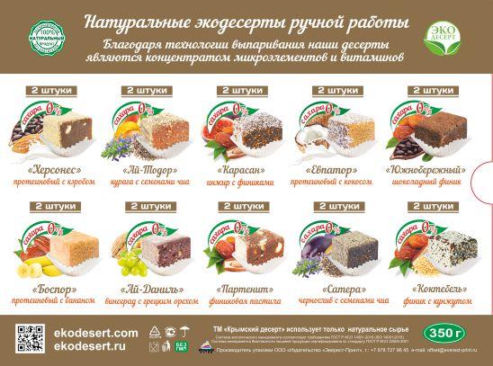 Феодосия_без сахара2