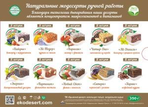 Феодосия_без сахара_2