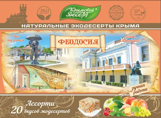 Феодосия_1