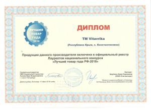 Диплом Витаврика