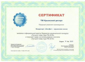 Сертификат Аю-Даг