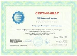 Сертификат Киммерия