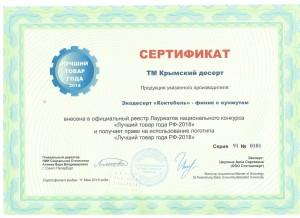 Сертификат Коктебель