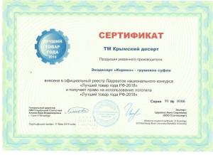 Сертификат Кореиз