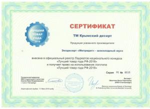 Сертификат Митридат
