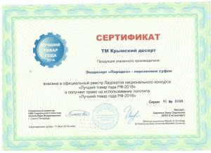 Сертификат Парадиз