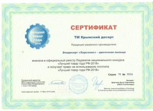 Сертификат Херсонес