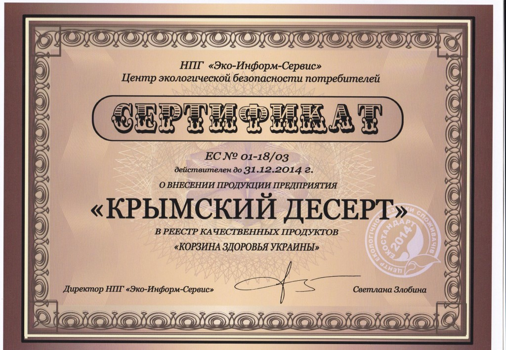 сертификат-экоинформ-2