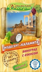 каламита-обр