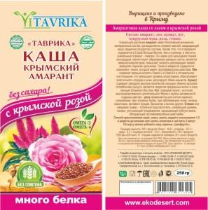 каша_роза