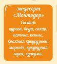 Туба Монтодор_2