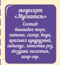 Туба Мускатель_2