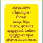 Туба_Адалары_состав