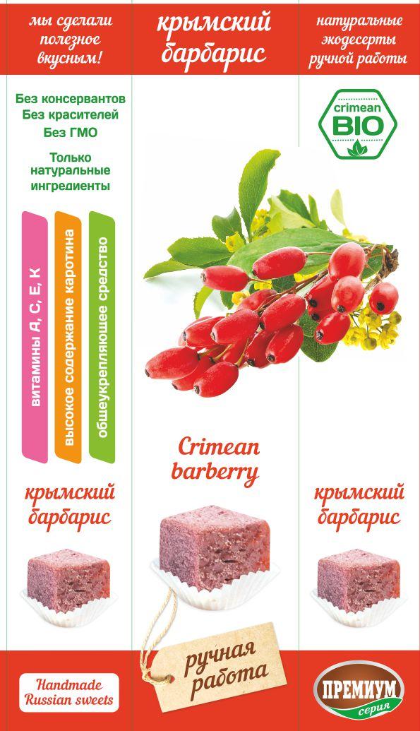 Туба_Барбарис_1