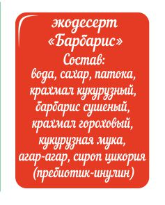 Туба_Барбарис_2