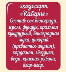 Туба_Каберне_2