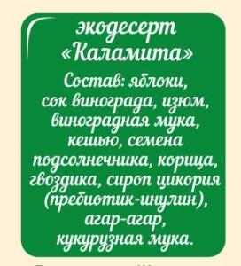 Туба_Каламита_2