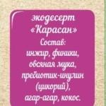 Туба_Карасан_ состав