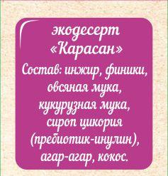 Туба_Карасан_2