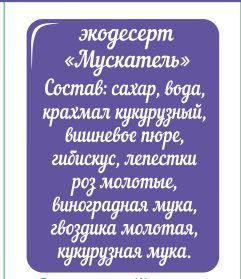 Туба_Мускатель_2