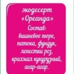Туба_Ореанда_ состав