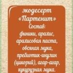 Туба_Партенит_ состав