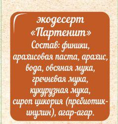 Туба_Партенит_2