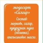 Туба_Салгир_состав