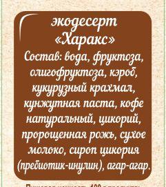 Туба_Харакс_2