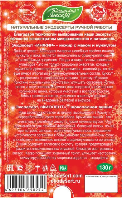 Массандра_новогодняя_оборот