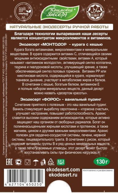 Олень_оборот