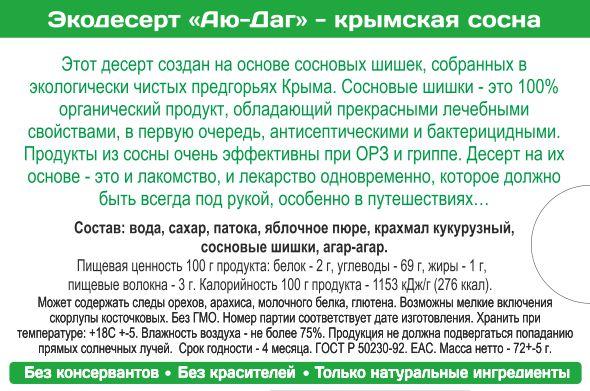 АЮ-ДАГ_2