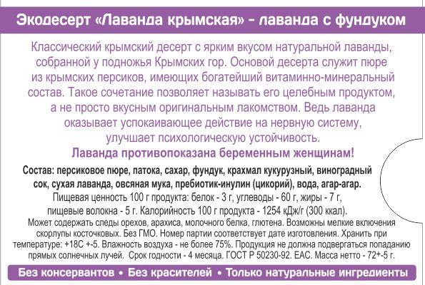 ЛАВАНДА_2