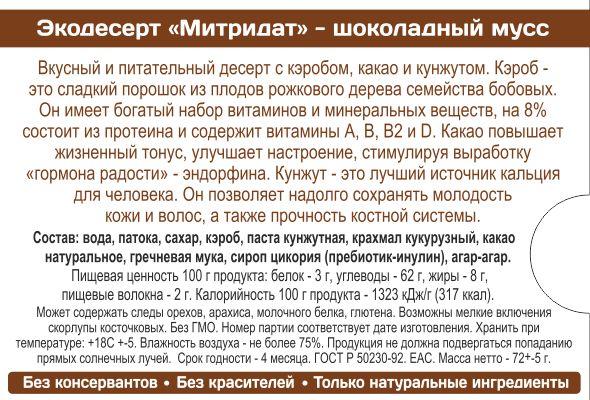 МИТРИДАТ-2