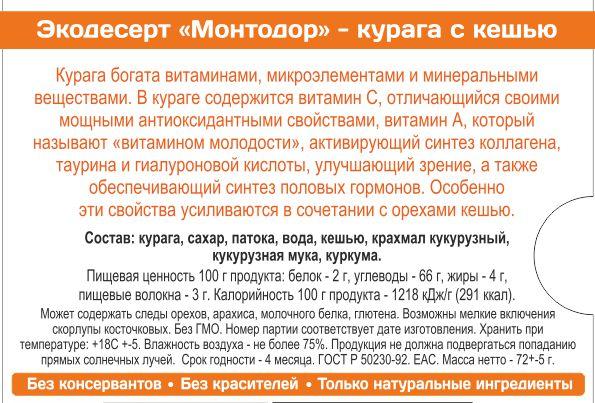 МОНТОДОР_2