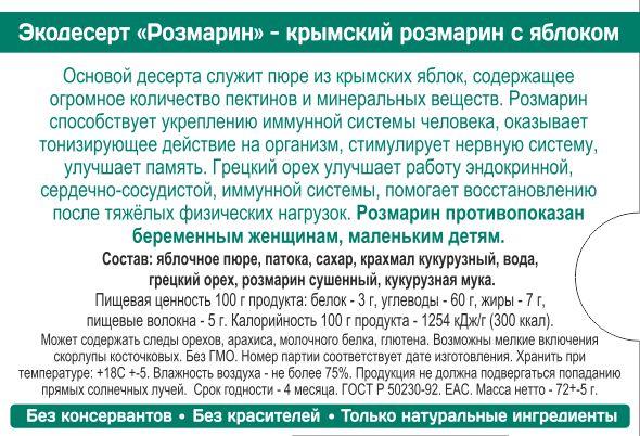 РОЗМАРИН_2