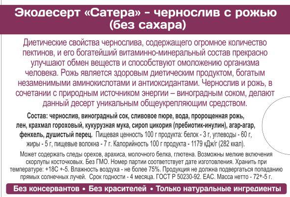 САТЕРА_2